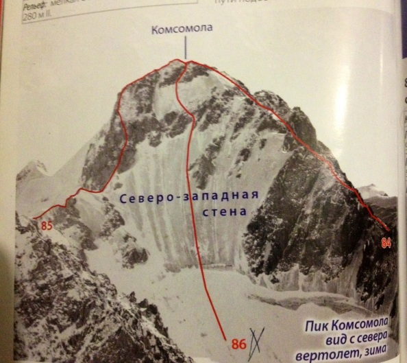 Komsomol Guide Book Photo. I ascended route 86, but connected with route 84 (looker's right) after the crux.